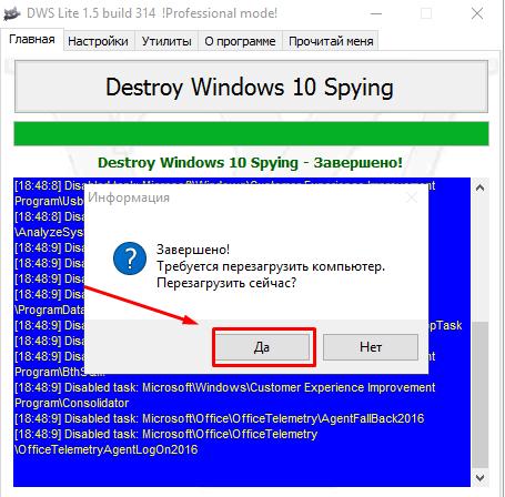 kak-otkluchit-slezhenie-windows-10-win10help.ru_13