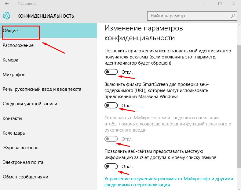 kak-otkluchit-slezhenie-windows-10-win10help.ru_2