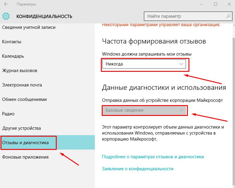 kak-otkluchit-slezhenie-windows-10-win10help.ru_4