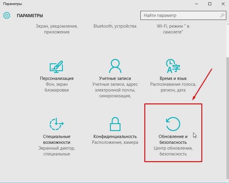 kak-otkluchit-slezhenie-windows-10-win10help.ru_5