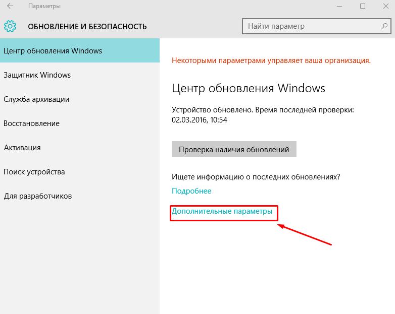 kak-otkluchit-slezhenie-windows-10-win10help.ru_6