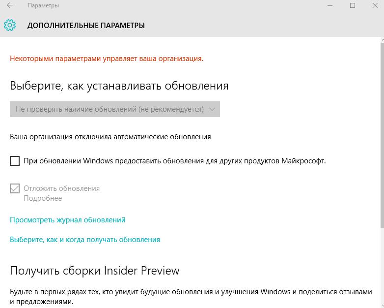kak-otkluchit-slezhenie-windows-10-win10help.ru_7