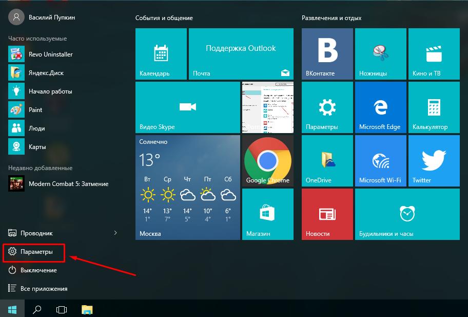 Экран блокировки в Windows 10
