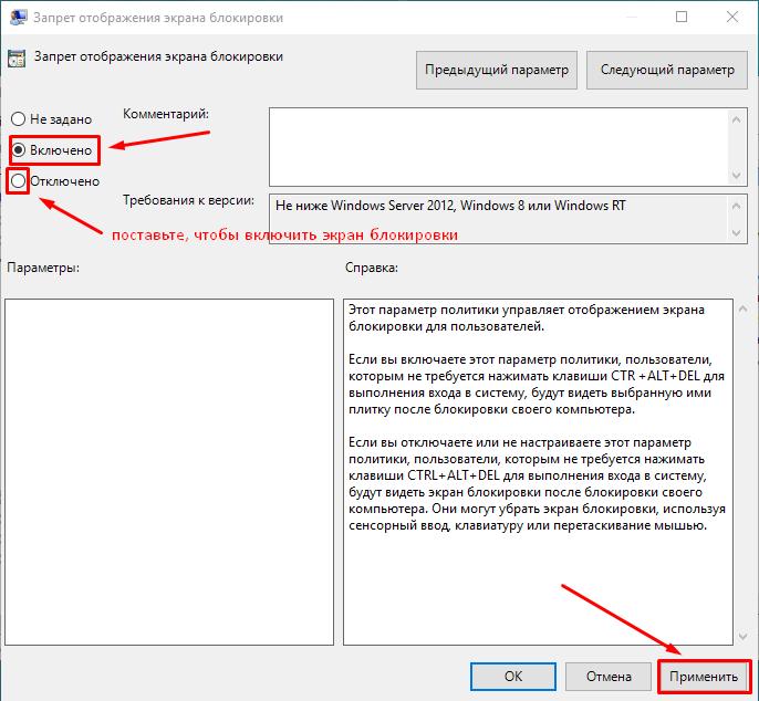 kak-otklyuchit-ekran-blokirovki-v-windows-10_10