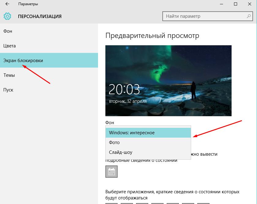 kak-otklyuchit-ekran-blokirovki-v-windows-10_3