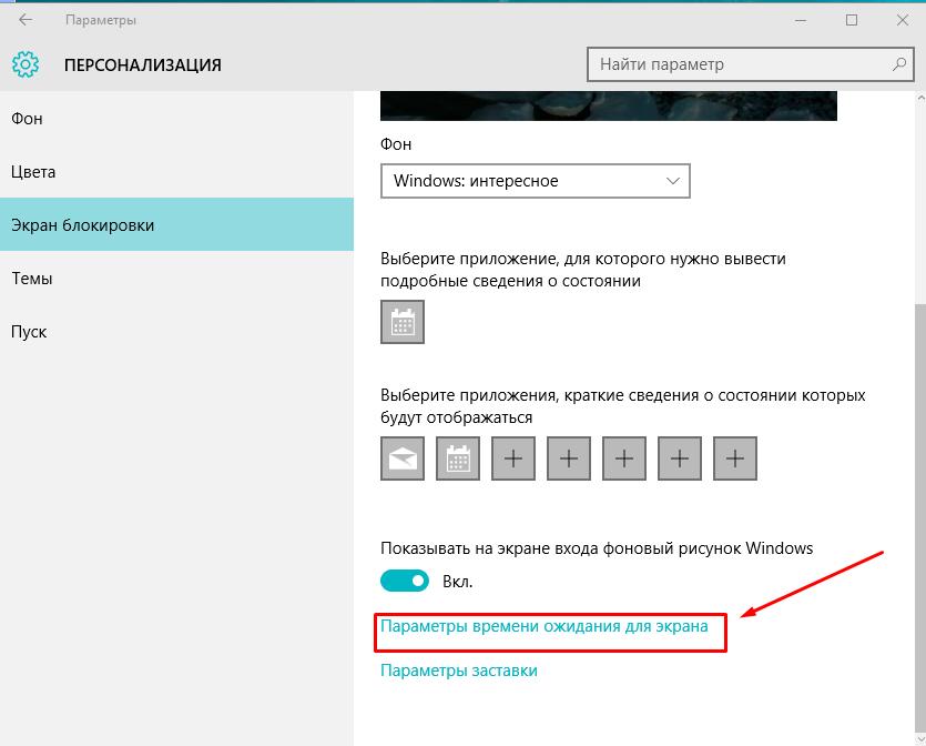 kak-otklyuchit-ekran-blokirovki-v-windows-10_4