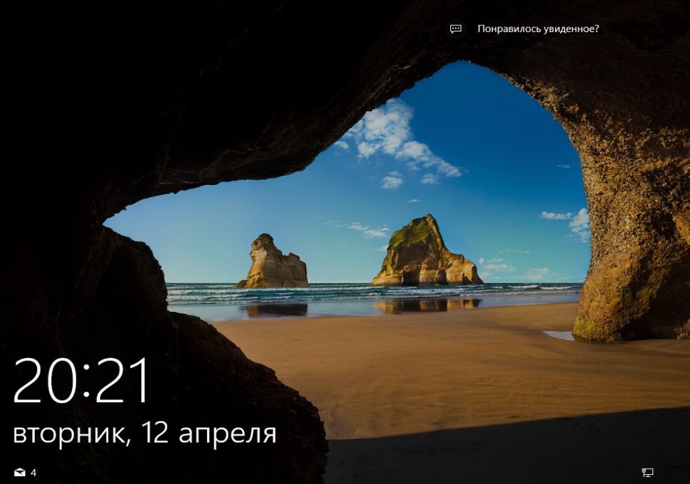 kak-otklyuchit-ekran-blokirovki-v-windows-10_7