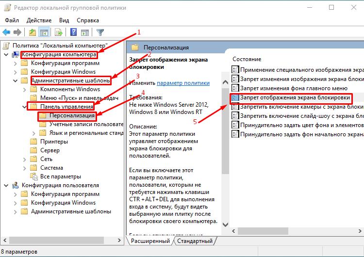 kak-otklyuchit-ekran-blokirovki-v-windows-10_9