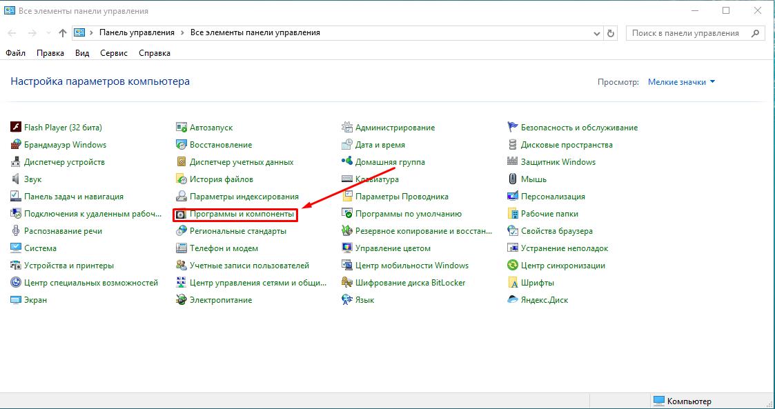 kak-otklyuchit-explorer-v-windows-10_2