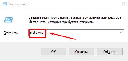 kak-otklyuchit-parol-pri-vhode-v-windows_2