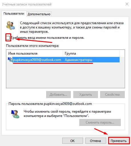 kak-otklyuchit-parol-pri-vhode-v-windows_3
