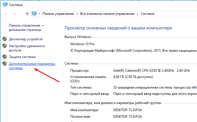 kak-povisit-bystrodeystvie-windows-10-win10help.ru_1