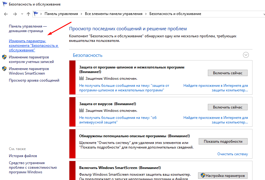 kak-povisit-bystrodeystvie-windows-10-win10help.ru_10