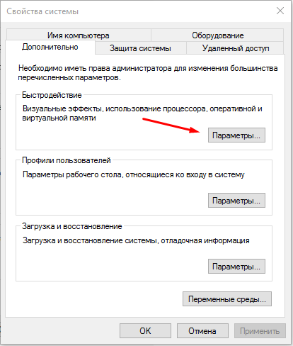 kak-povisit-bystrodeystvie-windows-10-win10help.ru_2