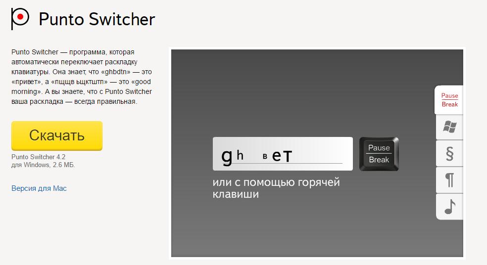 Punto Switcher на Windows 10