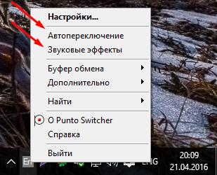 punto-switcher_11