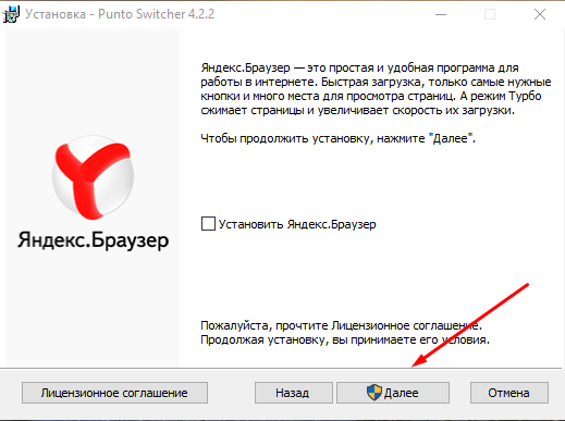 punto-switcher_4