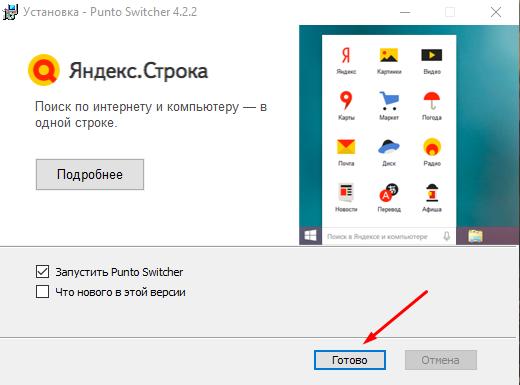 punto-switcher_5