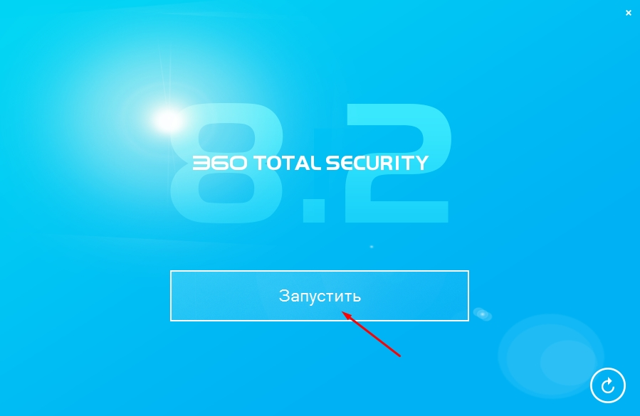 360-Total-Security_4