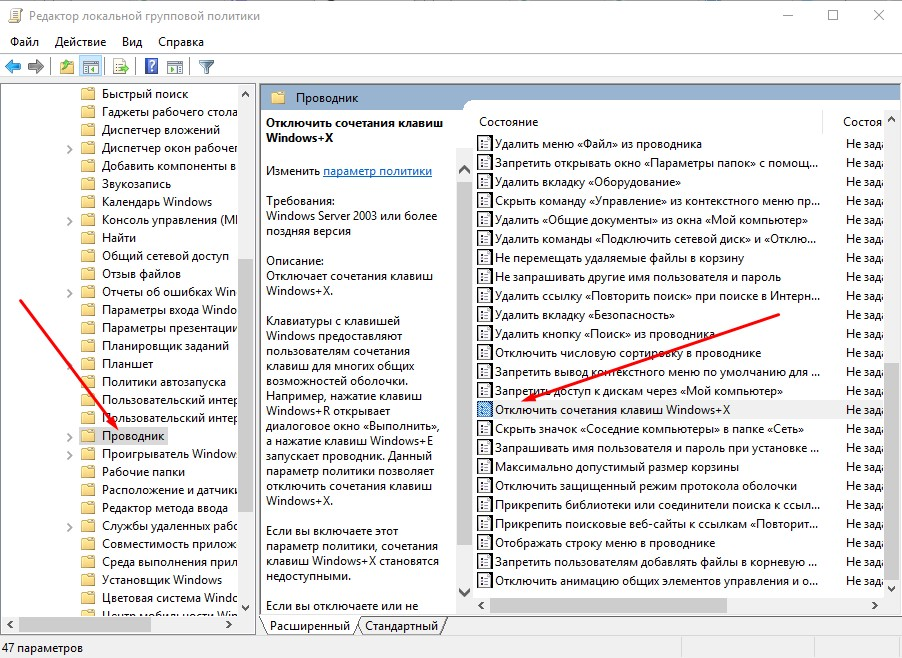 goryachie-klavishi-windows-10-win10help.ru_38