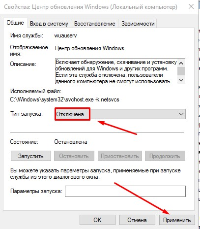 kak-otklyuchit-avtoobnovlenie-v-windows-10-win10help.ru_14