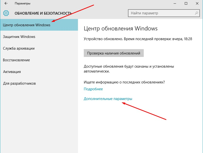 kak-otklyuchit-avtoobnovlenie-v-windows-10-win10help.ru_2