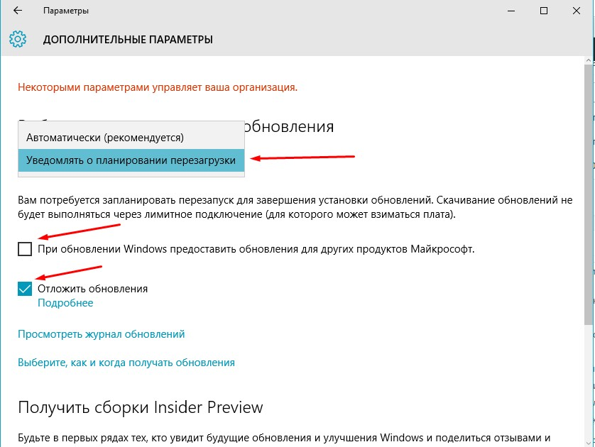 kak-otklyuchit-avtoobnovlenie-v-windows-10-win10help.ru_3