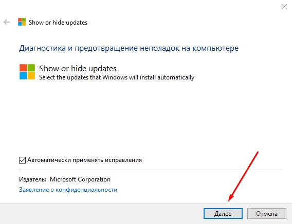 kak-otklyuchit-avtoobnovlenie-v-windows-10-win10help.ru_6