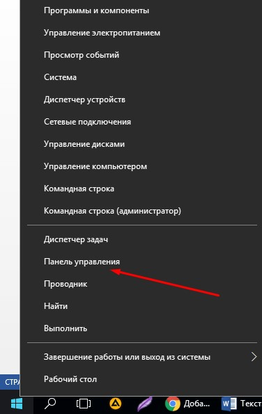 panel-upravleniya-v-windows-10-win10help.ru_1