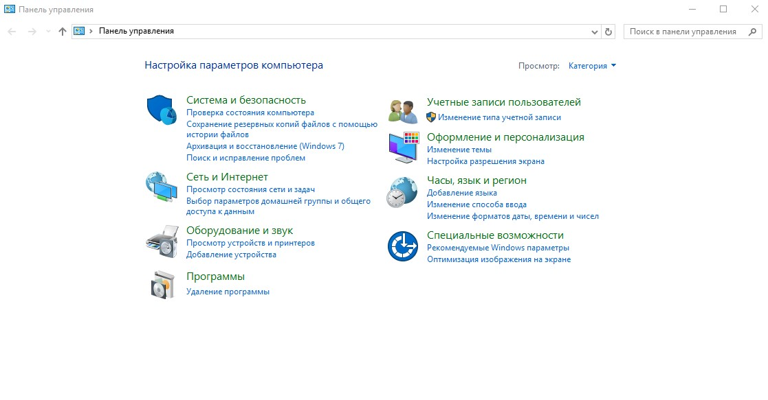 panel-upravleniya-v-windows-10-win10help.ru_2