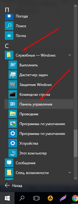 tochka-vosstanovleniya-windows-10-win10help.ru_1