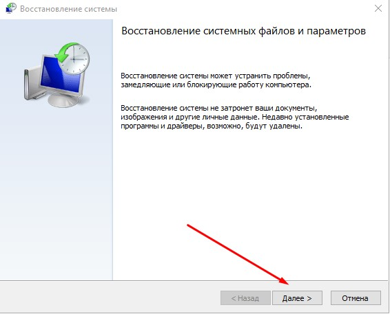 tochka-vosstanovleniya-windows-10-win10help.ru_10