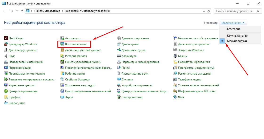 tochka-vosstanovleniya-windows-10-win10help.ru_2