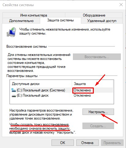 tochka-vosstanovleniya-windows-10-win10help.ru_4
