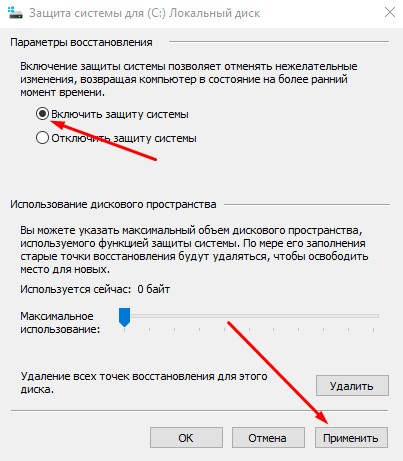 tochka-vosstanovleniya-windows-10-win10help.ru_5
