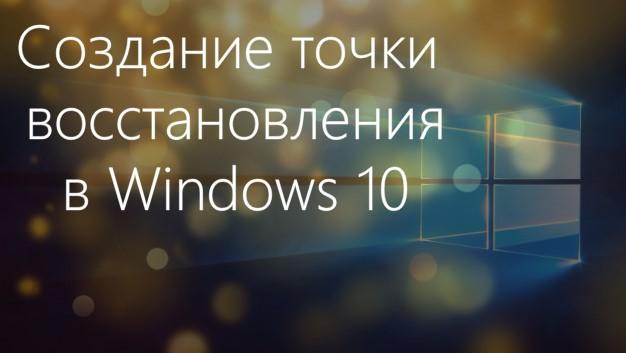 tochka-vosstanovleniya-windows-10-win10help.ru_thumb