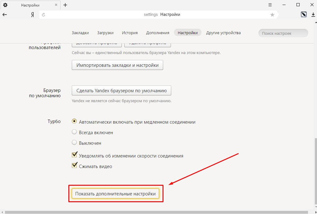yzndex-brauzer-windows-10-win10help.ru_14